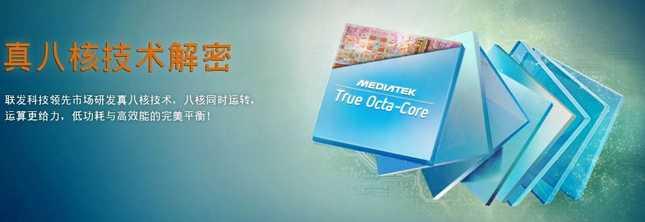 MTK Octa Core