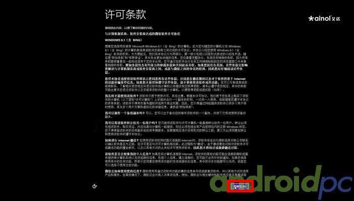 Windows-chino-0001b